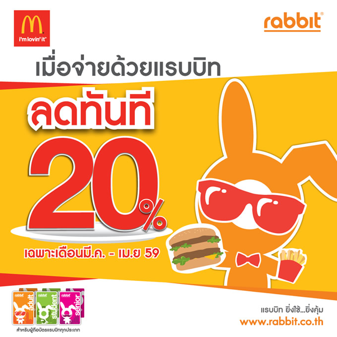 タイのマクドナルドが全品2割引き!ラビットカード利用で2016年4月末日まで