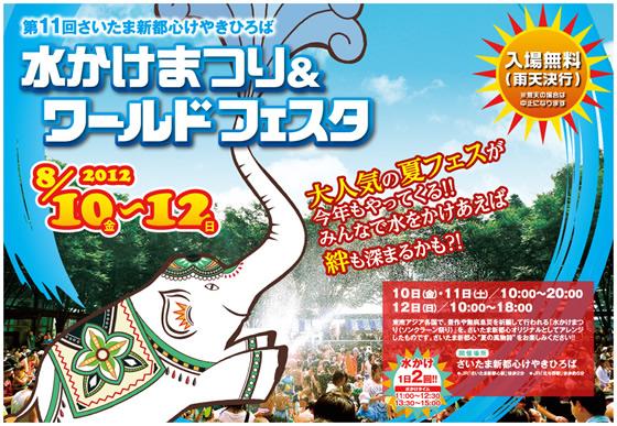 mizukakesaitama2012