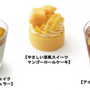 mos mango