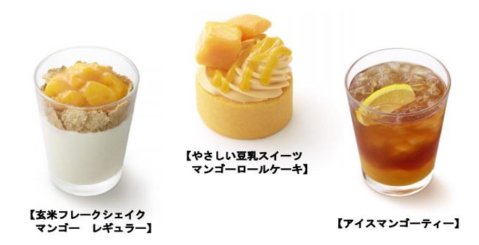 モスバーガーがタイ産マンゴーの「やさしい豆乳スイーツマンゴーロールケーキ」などを日本全国で期間限定発売