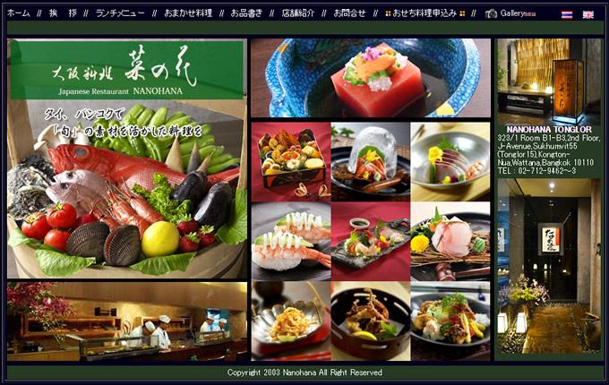 タイ・バンコクの老舗日本料理店「菜の花」の凄腕タイ人料理長【TVウォッチング】