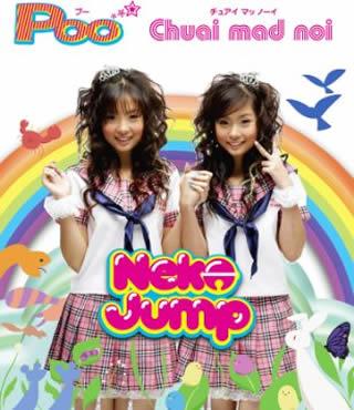 ネコジャンプ「Poo/Chuai mad noi(プー/チュアイ マッ ノーイ)」