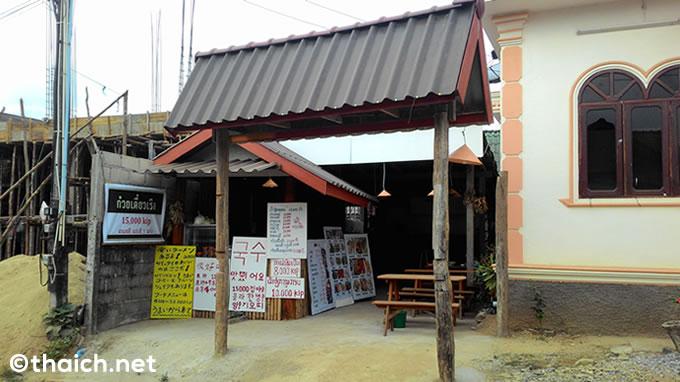 nihongo restaurant 01