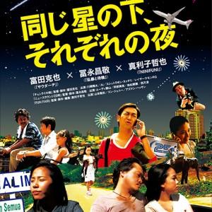 映画『チェンライの娘』(オムニバス「同じ星の下、それぞれの夜」より)がDVD化