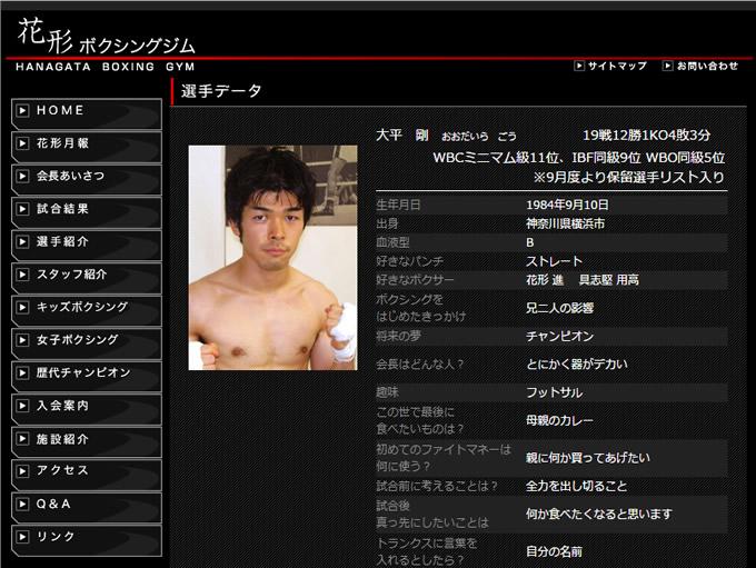 3月3日にWBC世界ミニマム級に挑戦する大平剛選手
