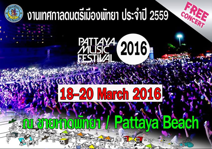 「パタヤ・ミュージック・フェスティバル2016」が3月18~20日開催