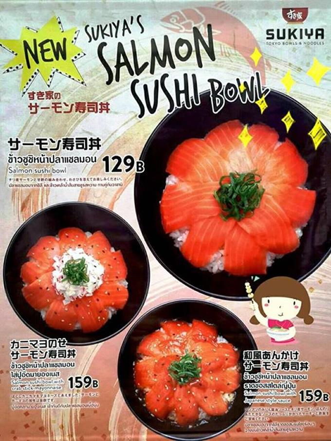 「すき家」でサーモン寿司丼
