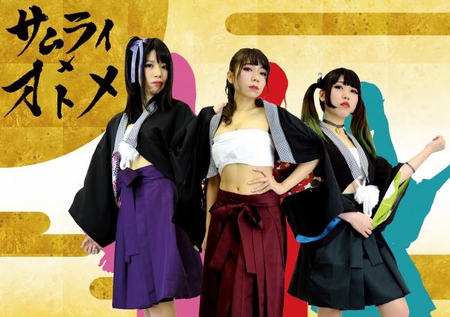 日本文化を発信するアイドル「サムライ×オトメ」