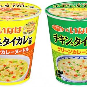 サッポロ一番いなば食品監修チキンとタイカレー味が2014年11月発売