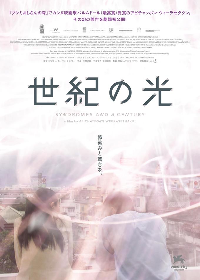 seiki no hikari (1)