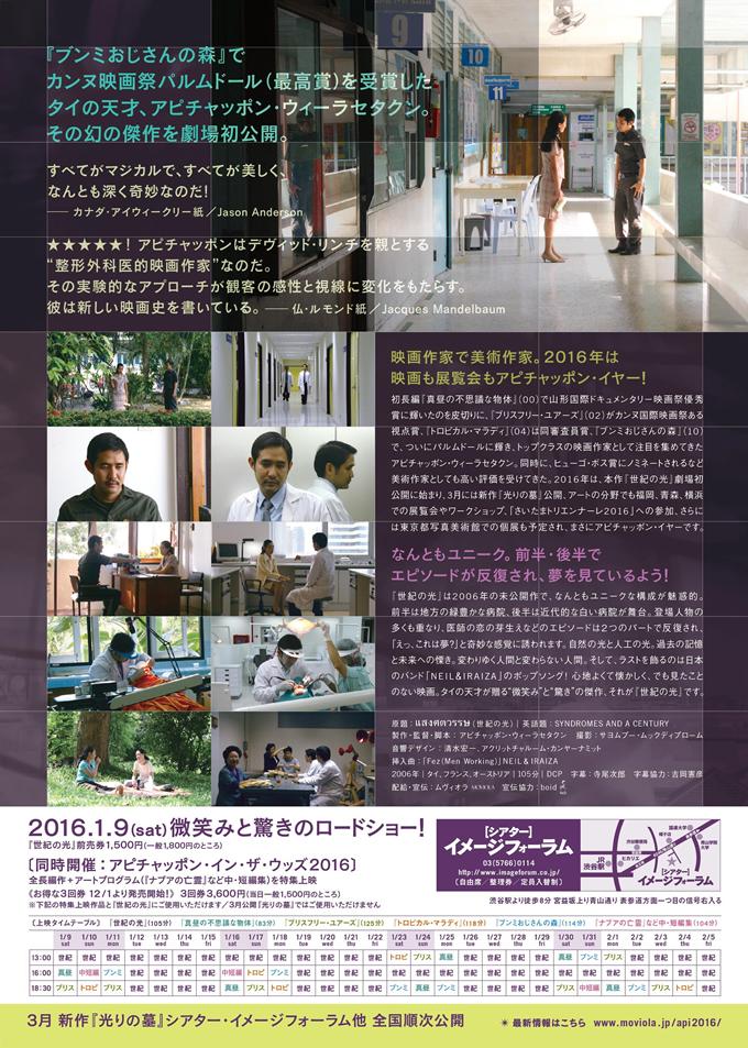 seiki no hikari (2)