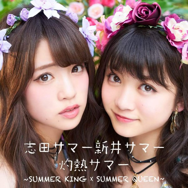 志田サマー新井サマー「灼熱サマー ~SUMMER KING × SUMMER QUEEN~」
