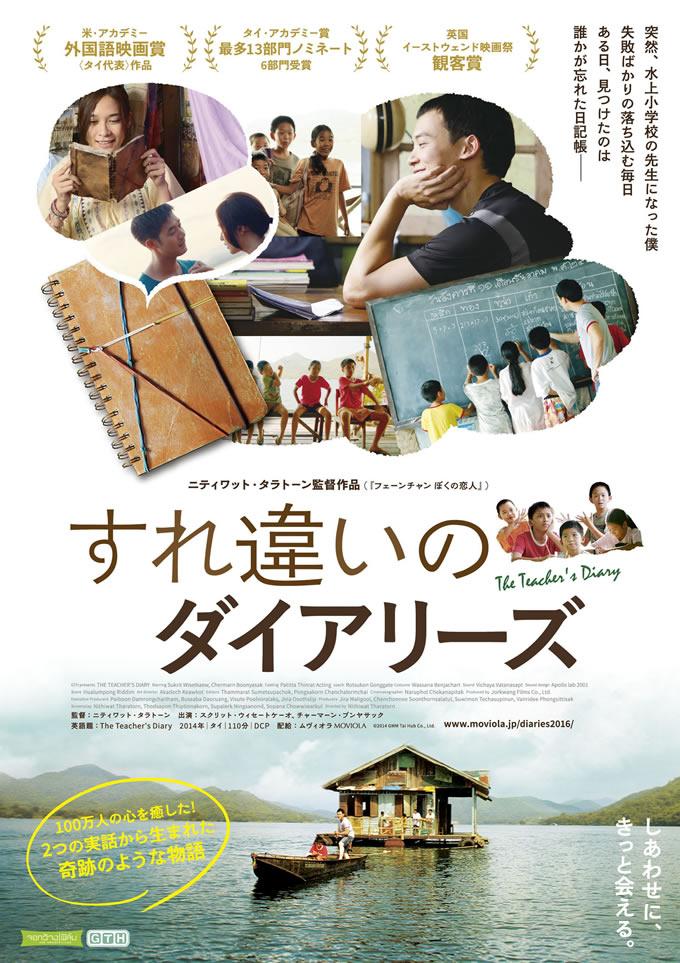 タイ映画「すれ違いのダイアリー」がアジアフォーカス・福岡国際映画祭2017でバリアフリー上映