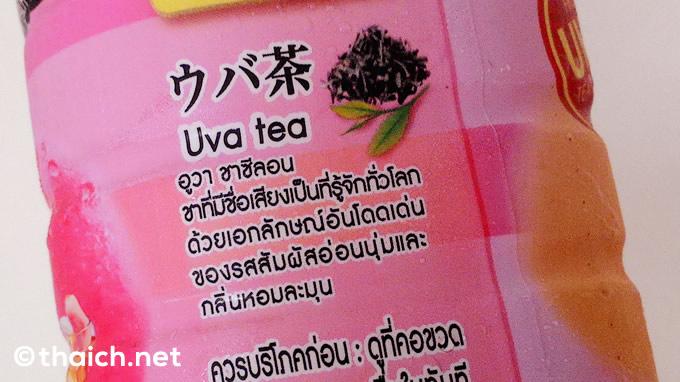 タイの「TEAS'TEA」ピーチティーはウバ茶使用