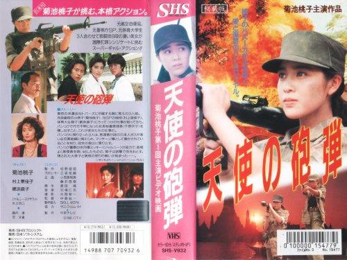 amazon.co.jp 天使の砲弾 [VHS]
