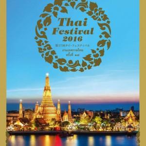 thai fes yoyogi