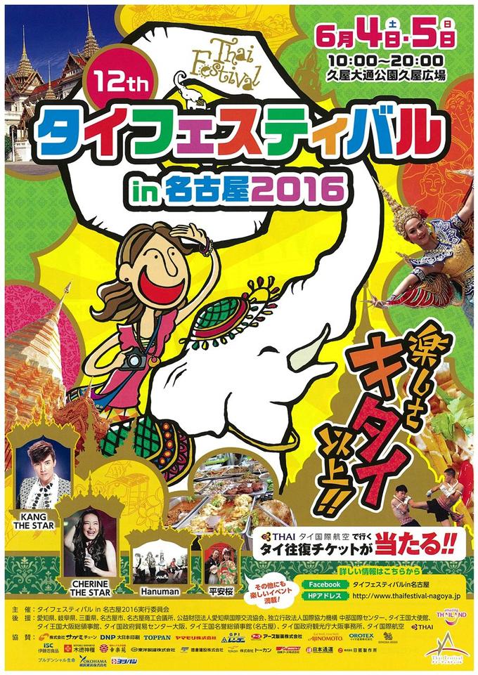 タイフェスティバル in 名古屋2016