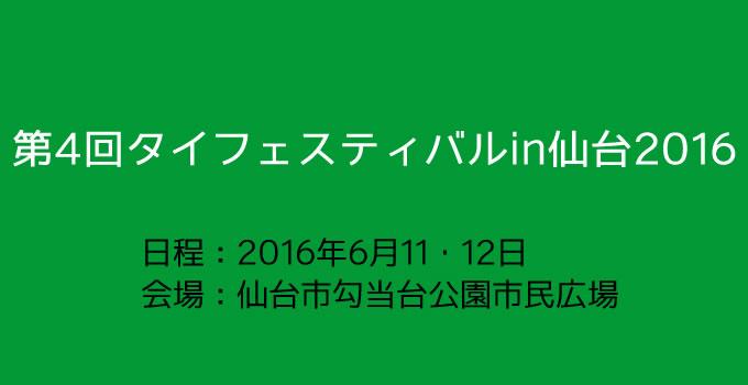 「第4回 タイフェスティバル in 仙台 2016」が勾当台公園市民広場で6月11・12日開催