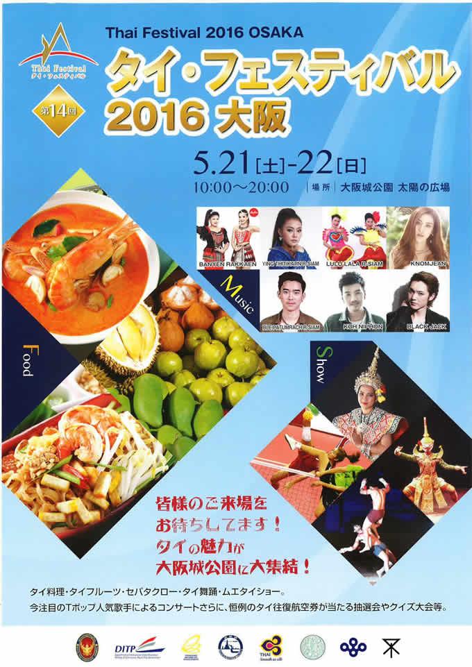 thaifes2016 oosaka
