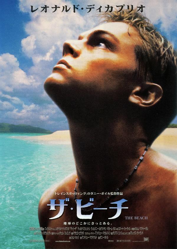 ピピ島が舞台になったレオナルド・ディカプリオ主演の「ザ・ビーチ」