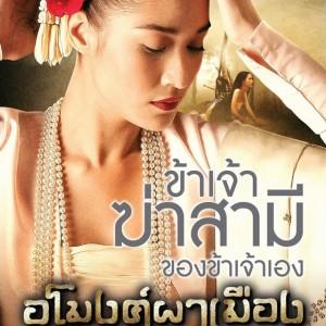 タイ映画『ウモーン・パー・ムアン-羅生門』が第4回京都ヒストリカ国際映画祭で上映