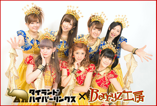title-berryzkobopromotion