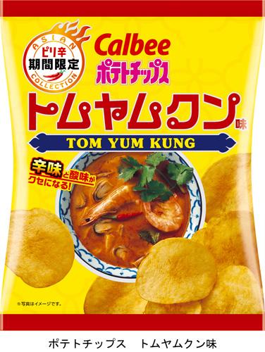 ポテトチップス トムヤムクン味