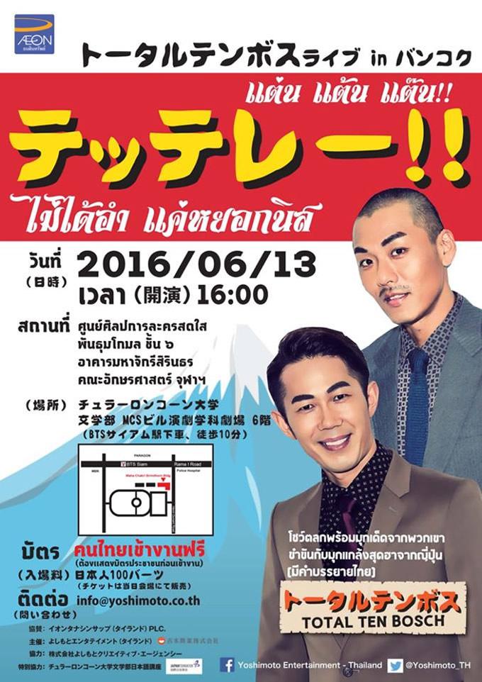 「トータルテンボス ライブ in  バンコク」がチュラロンコーン大学で2016年6月13日開催