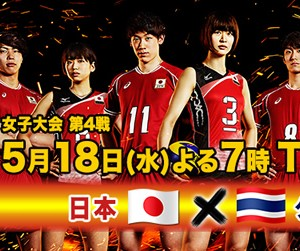 volleyball Japan Thailand