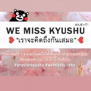 we miss kyushu