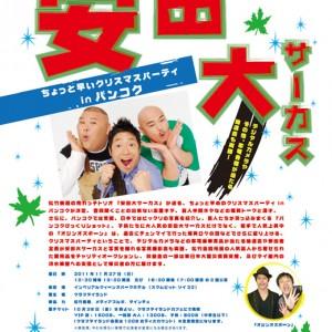 「安田大サーカスのちょっと早いクリスマスパーティinバンコク」2011年11月27日開催