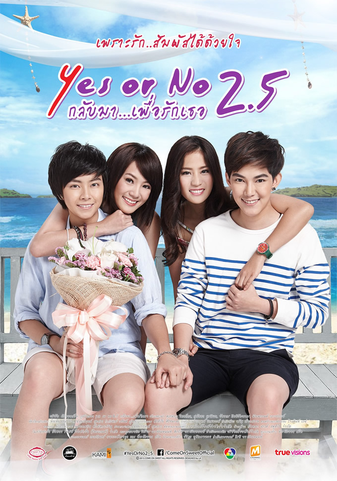 Yes or No 2.5 クラッブマー プアラックトゥー(Yes or No 2.5 กลับมา เพื่อรักเธอ)