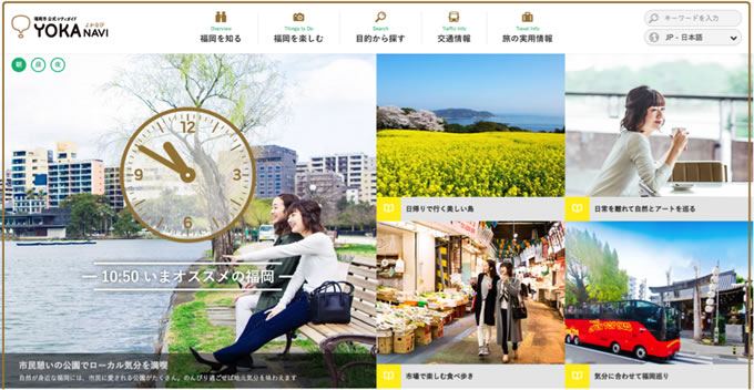福岡市観光情報サイト「よかなび」がタイ語対応