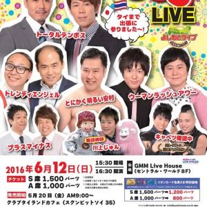yoshimoto555 2016